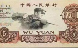 第三套人民币图片价格 第三套人民收藏价格是多少