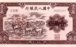 第一套人民币价格图片 第一套人民币整套价格