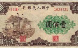 第一套人民币100元 第一套人民币不同版本100元 价格表