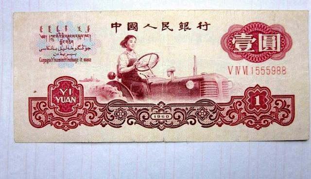 第三套人民幣壹元價格值多少錢 第三套人民幣壹元升值潛力