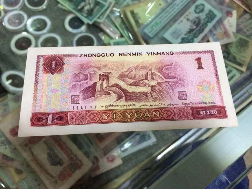第四套人民幣一元值多少錢一張 80版一元紙幣有收藏價值嗎