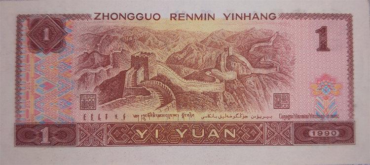 90年一元纸币值多少钱一张 四版币90版一元纸币收藏潜力