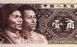 1角钱纸币值多少钱 第四套人民币80版1角钱价格表