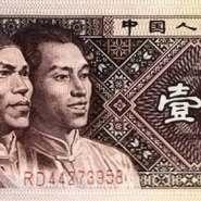 1角钱纸币值多少钱 第四套激情电影币80版1角钱价格表