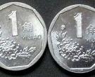 菊花1角硬币回收价格表 菊花1角回收多少钱一枚
