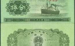 一九五三年的五分纸币值多少钱一张 1953年5分纸币收藏价值