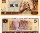 一九八零年五元纸币值多少钱 1980版第四套5元价格一览表