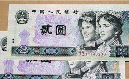1980年两元纸币值多少钱一张 第四套两元纸币回收价格表