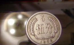 1976年伍分硬币值多少 1976年5分硬币价格高不高