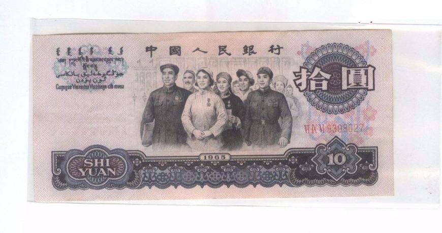 第三套十元人民幣值多少錢一張 第三套十元人民幣有收藏價值嗎