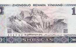 一张1980年的10元人民币值多少钱 第四套10元人民币市场行情分析