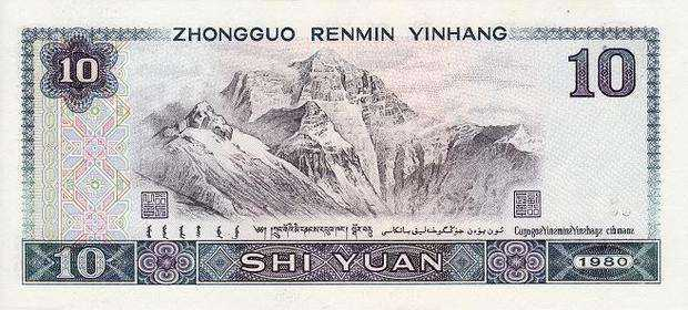 一張1980年的10元人民幣值多少錢 第四套10元人民幣市場行情分析