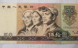 1990年的50元人民币值多少钱一张 90版50元人民币升值潜力分析