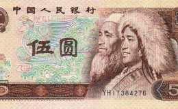 1980五元纸币值35万 第四套1980年五元人民币值多少钱一张