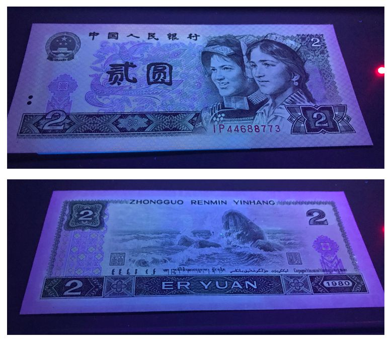 老版2元紙幣值多少錢一張 第四套802元紙幣有收藏投資價值嗎