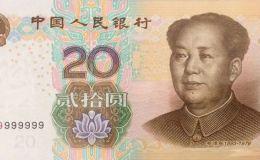 1999年的20元人民币值多少钱一张 第五套99版20元人民币值得激情小说吗