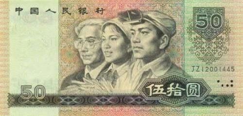 第四版80年50元纸币值多少钱一张 1980年50元纸币价格表2020