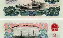 第三版车工贰元纸币多少钱一张 最新1960年贰元纸币价格表