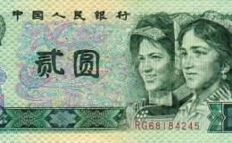 第四版90年2元人民币价值多少钱 1990年2元人民币价格表2020