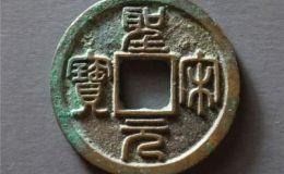 圣宋元宝多少钱一枚 圣宋元宝有收藏投资价值吗