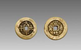 宣统通宝值多少钱一枚 宣统通宝收藏价值解析