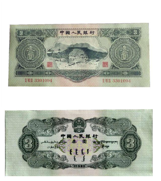 1953年3元紙幣現在值多少錢 蘇三元紙幣值得收藏投資嗎