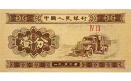 一分的纸币1953年的多少钱一张 1953年版一分的纸币有收藏价值吗