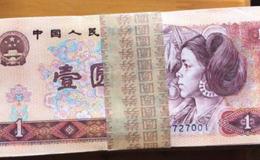 1980年的1元人民币值多少钱一张 第四套80版1元纸币收藏潜力