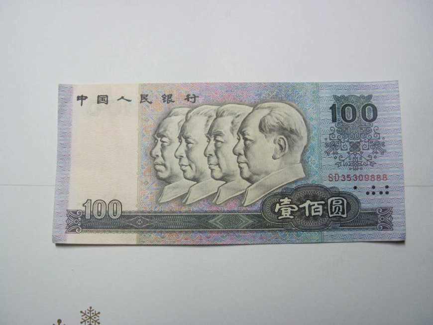 1990年100元人民幣值多少錢一張 第四版90年100元收藏前景分析