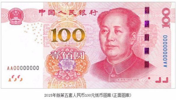 2015年100元人民幣值多少錢一張 第五套2015版100元有收藏價值嗎