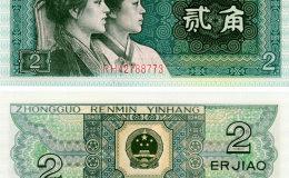 第四套二角人民幣價格多少錢一張 1980二角人民幣價格表2020