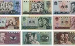 第四套人民币现在值多少钱一套 第四版币激情小说投资价值解析