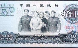 10元大团结现在值多少钱 1965年10元纸币最新价格一览表
