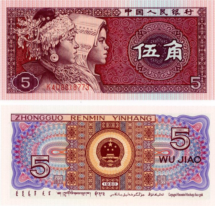 1980年5角人民幣現在值多少錢 第四套五角人民幣價格一覽表