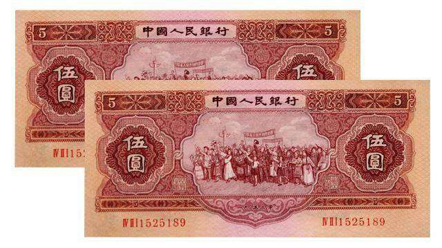 1953版5元紙幣現在價格多少 一九五三年五元紙幣最新價格表