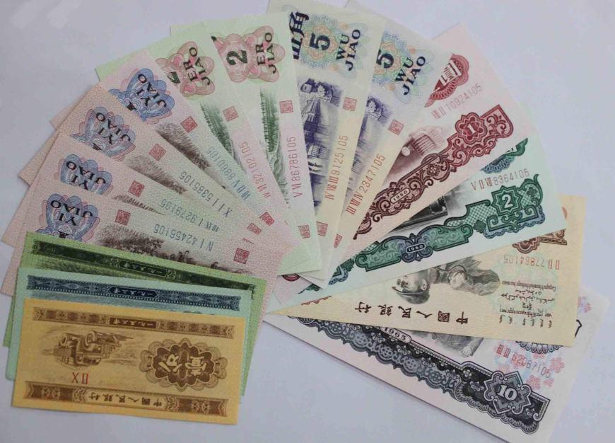 第三套舊版人民幣現在值多少錢 第三套人民幣全套價格一覽表