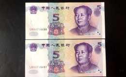 2005年版5元纸币值多少钱一张 2005年纸币价格表一览