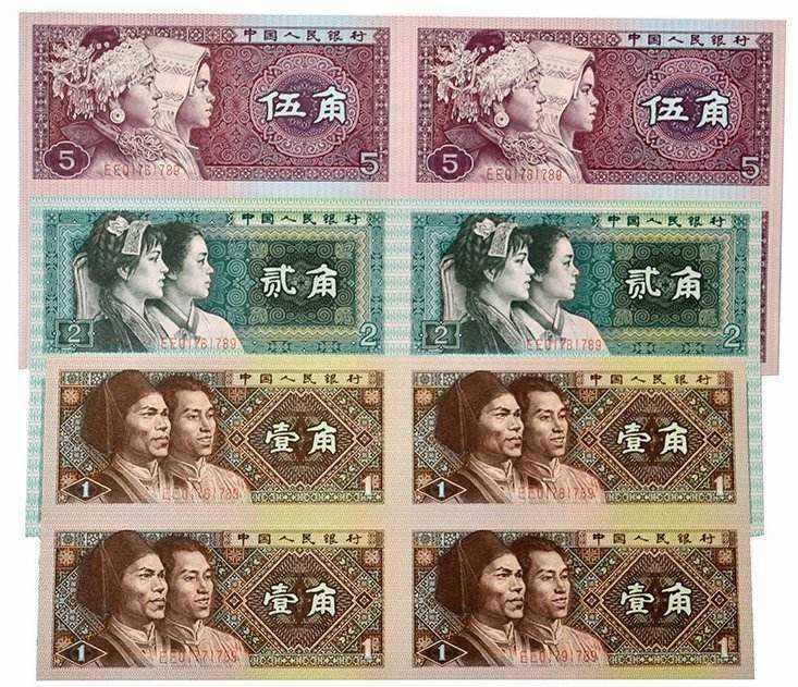 一角二角五角紙幣值多少錢 一角二角五角紙幣價格一覽表