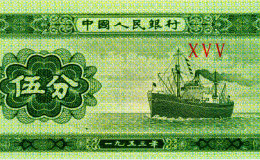 第二套五分纸币现在值多少钱 1953五分纸币价格表一览