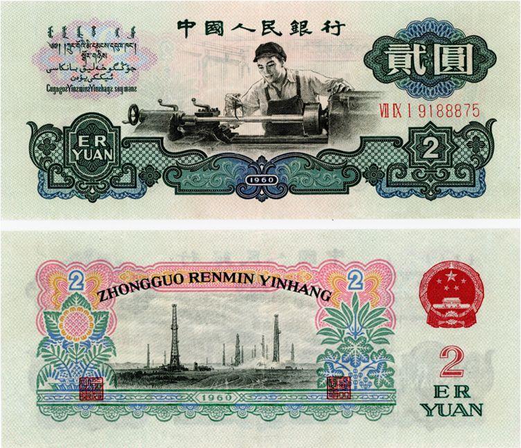 1960年車工貳圓人民幣現在值多少錢 貳圓1960年人民幣價格一覽表