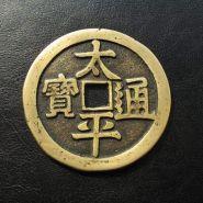 太平通宝铜钱现在值多少钱一枚 太平通宝铜钱价格一览表