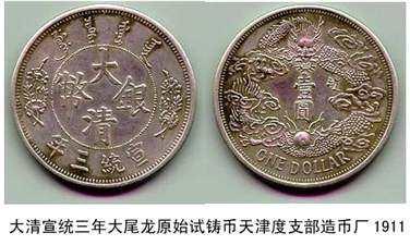 大清银币宣统三年值多少钱一枚 大清银币宣统三年收藏价值