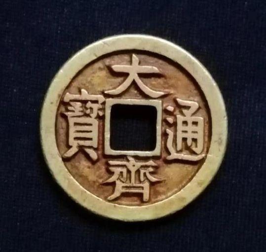 大齐通宝价格是多少钱一枚 大齐通宝收藏投资价值解析