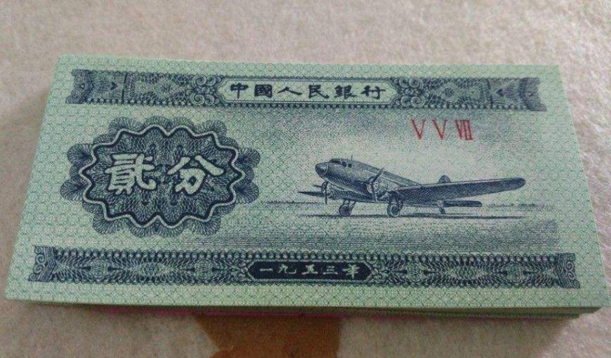 1953年2分纸币值多少钱一张 1953年2分纸币有收藏价值吗