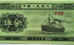 1953年5分纸币值多少钱一张 1953年5分纸币有收藏价值吗