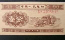 1分纸币1953回收值多少钱一张 1分纸币回收价格表1953