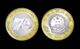 2019建国70周年纪念币值多少钱 2019建国70周年纪念币值得收藏吗