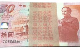 建国50周年纪念钞最新价格是多少 建国50周年纪念钞值得收藏吗