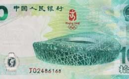奥运钞10元价格收购价是多少 奥运钞10元有哪些收藏价值
