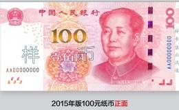 15版100元人民币有哪些改变 15版100元人民币图片及价格一览